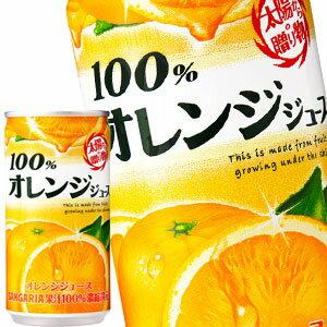 [全品対象先着順クーポン配布中]サンガリア 100% オレンジジュース 190g缶×30本[賞味期限:4ヶ月以上]北海道、沖縄、離島は送料無料対象外[送料無料]【5〜8営業日以内に出荷】