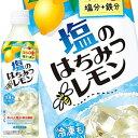 サントリー 塩のはちみつレモン 冷凍兼用 490mlPET×24本[賞味期限:4ヶ月以上][送料無料]【4〜5営業日以内に出荷】