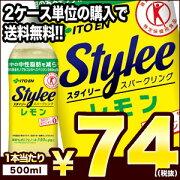 スタイリースパークリングレモン