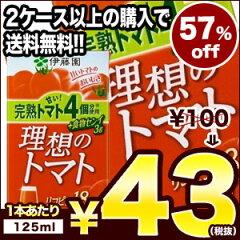 【1月13日出荷開始】【在庫処分】[2ケース以上の購入で送料無料]伊藤園 理想のトマト 125…