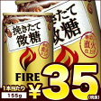 【6月7日出荷開始】【在庫処分】キリン FIRE ファイア 挽きたて微糖 155g缶×20本[賞味期限:2017年7月1日]同一商品のみ3ケース毎に送料がかかります[税別]