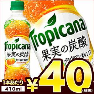 トロピカーナ ブラジリアンオレンジ