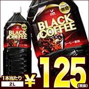 ブラック コーヒー リットル