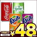【3〜4営業日以内に出荷】コカコーラ 160ml飲料缶×30本 選り取り[賞味期限:4ヶ月以上]4ケース毎に送料がかかります[税別]