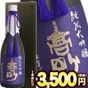 [在庫処分]富士高砂酒造 純米大吟醸 720ml×1本[木箱入り][瓶詰め日:2018年7月]同一商品のみ6本毎に送料がかかります【3〜4営業日以内に出荷】