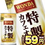 【3〜4営業日以内に出荷】[在庫処分]アサヒ WONDA ワンダ 特製カフェオレ 185g缶×30本[賞味期限:2019年5月9日]同一商品のみ3ケース毎に送料をご負担いただきます。