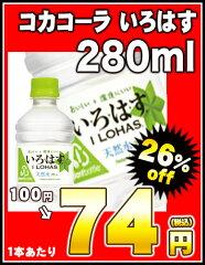 【2~3営業日以内に出荷】コカコーラ いろはす 280ml×24本[賞味期限:4ヶ月以上]同一商品の...