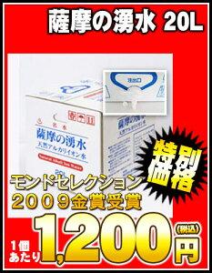 薩摩の湧水 20Lバックインボックス[賞味期限:4ヶ月以上]1個1配送でお届けします