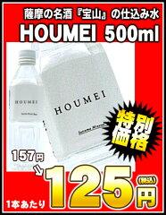 【4月9日出荷開始】HOUMEI 500ml×24本[賞味期限:4ヶ月以上]同一商品のみ2ケースまで1配送で...