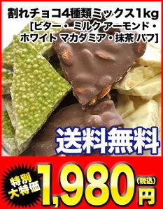 【2~3営業日以内に出荷】【送料無料】【在庫処分】割れチョコ4種類ミックス1kg[ビター・ ミル...