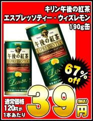 【4月25日出荷開始】【在庫処分】キリン 午後の紅茶 エスプレッソティー・ウィズレモン 190g缶×30本[賞味期限:2012年9月1日]3ケースまで1配送でお届けします