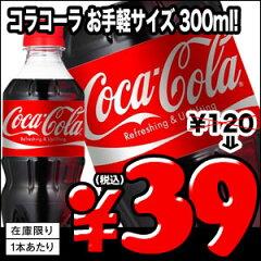 【12月27日出荷開始】【在庫処分】コカ・コーラ 300mlPET×24本2ケースまで1配送でお届けします[賞味期限:2013年2月28日]