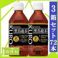 【送料無料】サントリー黒烏龍茶(黒ウーロン茶)350mlペットボトル1ケース24本入3箱セット