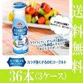 【送料無料】【森永乳業】カラダ強くするのむヨーグルト