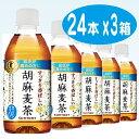 ★3ケース 72本★【サントリー】 胡麻麦茶 (ごま麦茶)(麦茶) 350ml  3箱セット(