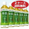 【サントリー】緑茶伊右衛門(いえもん)特茶500mlペットボトル1ケース24本入(特定保健用食品)(トクホ)(自販機対応)