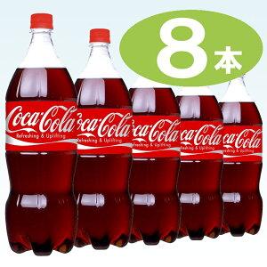 他商品と自由に組合わせても2箱以上で送料無料!コカコーラ コカ・コーラ 1500ml ペットボトル ...