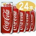 【送料無料】【コカコーラ】(コカ・コーラ)コカコーラ500ml缶1ケース24本