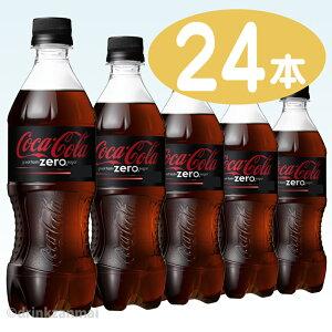 他商品と自由に組合わせても2箱以上で送料無料!コカコーラ コカ・コーラ ゼロ 500ml ペットボ...