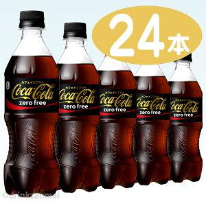 他商品と自由に組合わせても2箱以上で送料無料!コカコーラ コカ・コーラ ゼロフリー 500ml ペ...