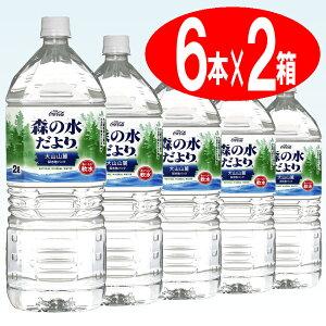 お買い得 2箱セット!送料無料!コカコーラ 森の水だより 大山山麓/日本アルプス2000ml ペット...
