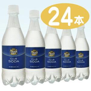 他商品と自由に組合わせても2箱以上で送料無料!コカコーラ カナダドライ クラブソーダ 500ml ...