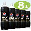 1配送先2ケース以上【送料無料】【サントリー】ペプシ(Pepsi)ペプシネックス1500mlペットボトル1ケース8本入