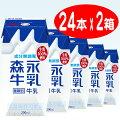 【送料無料】【森永乳業】森永牛乳200mlプリズマパック1ケース24本入2箱セット