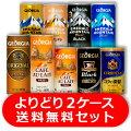 【送料無料】【コカコーラ】(コカ・コーラ)選り取り2ケースセットジョージア缶コーヒー190gクラス缶(185g〜250g)2ケース60本入