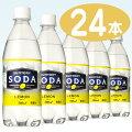 1配送先2ケース以上【送料無料】サントリーソーダレモン(SODA)500mlペットボトル1ケース24本入