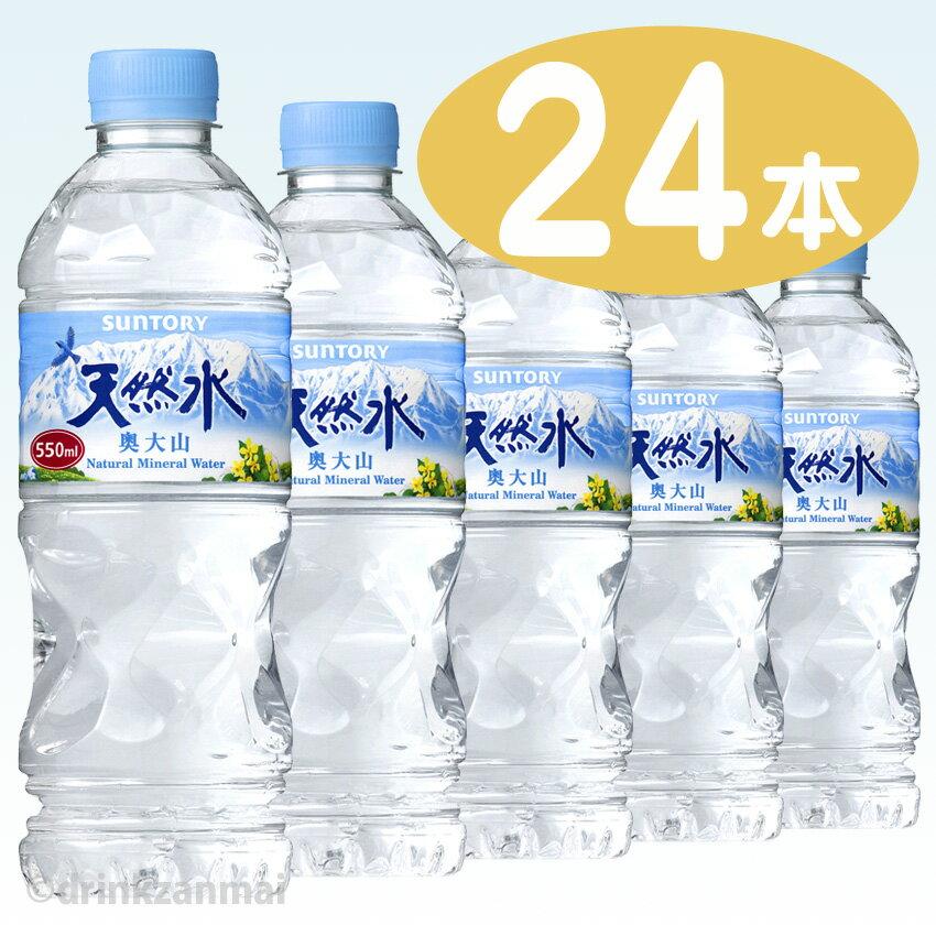【2ケース48本】 サントリー 天然水 (奥大山) 550ml ペットボトル ミネラルウォーター重量20キロ以上大型(一部地域送料無料対象外)自販機対応品【送料無料】