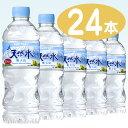 【サントリー】 天然水 (奥大山) 550ml ペットボトル...