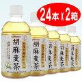 【送料無料】サントリー胡麻麦茶(ごま麦茶)350mlペットボトル1ケース24本入2箱セット