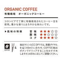 【公式ストア】有機栽培オーガニックコーヒー8個入