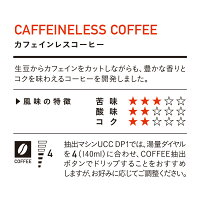 【公式ストア】カフェインレスコーヒー(デカフェ)8個入