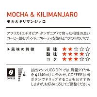 【公式ストア】モカ&キリマンジァロ8個入