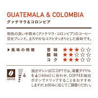 【公式ストア】グァテマラ&コロンビア8個入