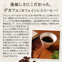ドリップポッド/DRIPPOD専用カプセル【カフェインレスコーヒー(デカフェ)8個入】 UCCDRIPPODドリップマシンコーヒーメーカーコーヒーマシンコーヒーマシーンレギュラーコーヒーカプセルマシンカプセルコーヒーカプセル式