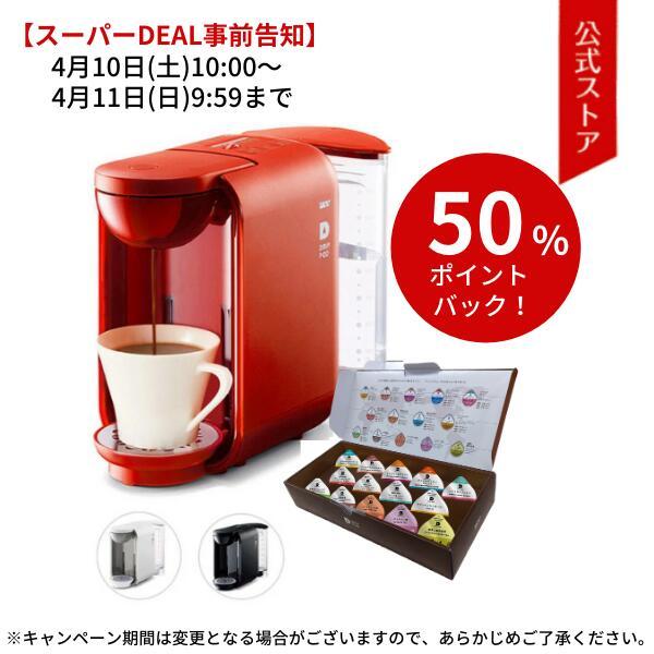 UCCカプセル式コーヒーメーカーDRIPPODドリップポッドDP2新カプセルお試しボックス付き【送料無料】|ドリップマシンコーヒーメーカーコーヒーマシンレギュラーコーヒーおしゃれカプセルコーヒーカプセル