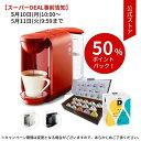 UCC カプセル式コーヒーメーカー DRIPPOD ドリップポッド DP2 新カプセルお試しボックス付き【送料無料】 | ドリップマシン コーヒーメーカー コーヒーマシン レギュラーコーヒー おしゃれ