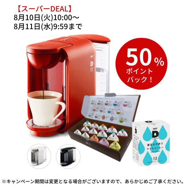 UCC カプセル式コーヒーメーカー DRIPPOD ドリップポッド DP2 新カプセルお試しボックス付き【送料無料】   ドリップマシン コーヒーメーカー コーヒーマシン レギュラーコーヒー おしゃれ カプセルコーヒー カプセル