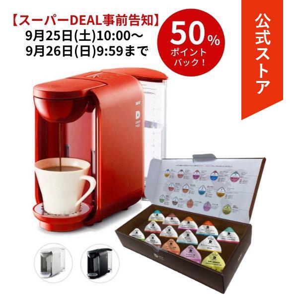 【公式】UCC カプセル式コーヒーメーカー DRIPPOD ドリップポッド DP2 新カプセルお試しボックス付き【送料無料】 | ドリップマシン コーヒーメーカー コーヒーマシン レギュラーコーヒー おしゃれ カプセルコーヒー カプセル