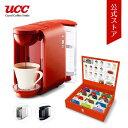 UCC カプセル式コーヒーメーカー DRIPPOD ドリップポッド DP2 お試しボックス付き(12種類のカプセル入)【送料無料】 | ドリップマシン コーヒーメーカー コーヒーマシン レギュラーコーヒー おしゃれ カプセルコーヒー カプセル・・・