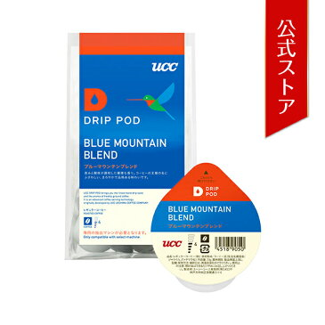 ブルーマウンテンコーヒーブレンド 8個入 ドリップポッド/DRIP POD 専用カプセル | UCC DRIP POD ドリップマシン コーヒーメーカー コーヒーマシン コーヒーマシーン レギュラーコーヒー カプセルマシン カプセルコーヒー カプセル式