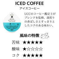 鑑定士の誇りアイスコーヒー12個入ドリップポッド/DRIPPOD専用カプセル|UCCDRIPPODドリップマシンコーヒーメーカーコーヒーマシンコーヒーマシーンレギュラーコーヒーカプセルマシンカプセルコーヒーカプセル式