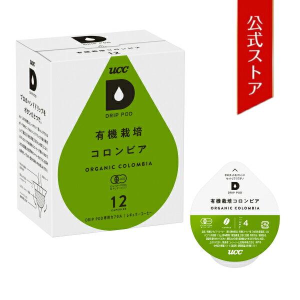 UCC ドリップポッド (DRIP POD) 有機栽培コロンビア 12個入 ドリップポッド/DRIP POD 専用カプセル | UCC DRIP POD ドリップマシン コーヒーメーカー コーヒーマシン コーヒーマシーン レギュラーコーヒー カプセルマシン カプセルコーヒー カプセル式