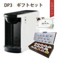 【公式ストア】DRIPPODドリップポッドDP3カラー4色 UCCDRIPPODドリップマシンコーヒーメーカーカプセルコーヒー時短家電