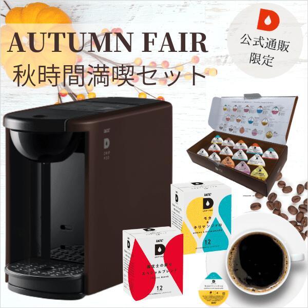 【季節限定】UCC カプセル式コーヒーメーカー ドリップポッド AUTUMN FAIR!! DP3 秋時間満喫セット カラー4色   DRIPPOD ドリップマシン コーヒーメーカー コーヒーマシン レギュラーコーヒー おしゃれ カプセルコーヒー 時短