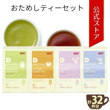 おためしティーセット 32杯分| 静岡煎茶 セイロン紅茶 ジャスミン茶 アールグレイ紅茶