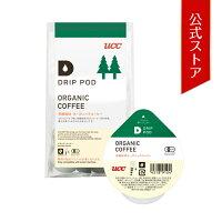 【UCCDRIPPOD】有機栽培オーガニックコーヒー8個入